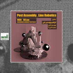 نشست رایگان Post Assembly line Robotics مدرسه نوآوری ارج