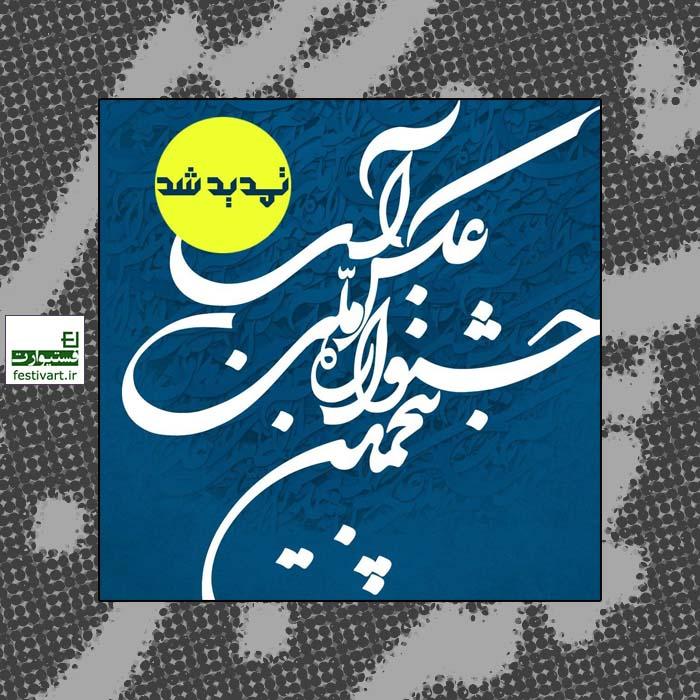 تمدید مهلت ارسال آثار به پنجمین دوره جشنواره ملی عکس «آب»