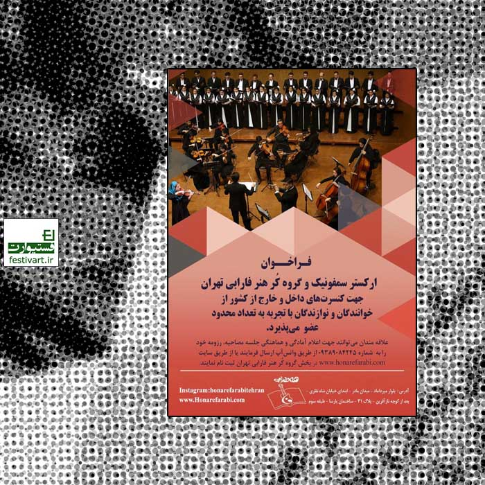 فراخوان ارکستر سمفونیک و گروه کُر هنر فارابی تهران