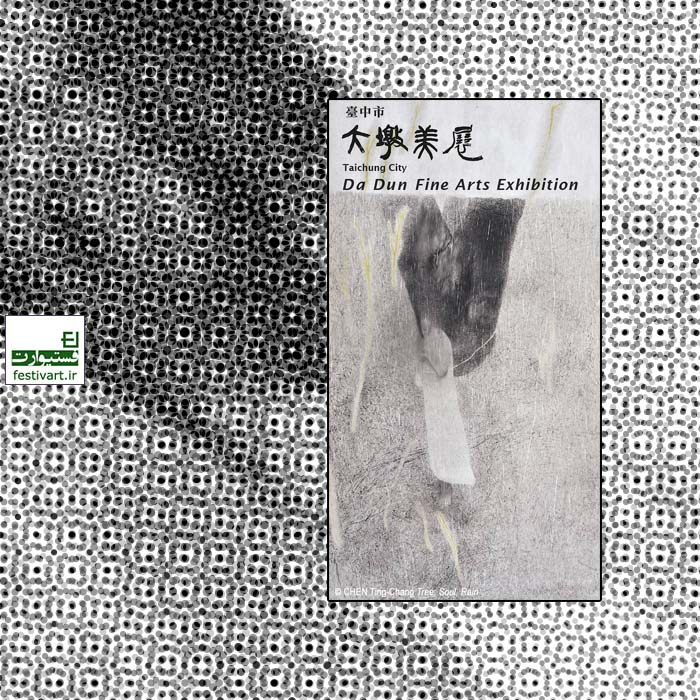 فراخوان بیست و پنجمین نمایشگاه هنرهای تجسمی Da Dun ۲۰۲۰