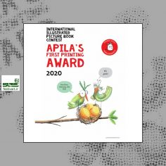 فراخوان جایزهٔ اولین چاپ اپیلا ۲۰۲۰