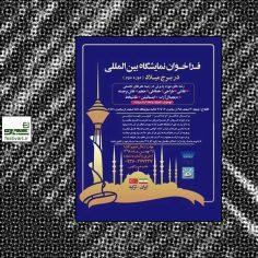 فراخوان دوره دوم نمایشگاه بین المللى هنر هاى تجسمى ایران ـ ترکیه در برج میلاد