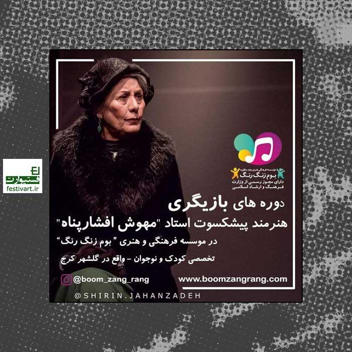 فراخوان دوره های بازیگری تخصصی کودک و نوجوان استاد «مهوش افشارپناه» در کرج