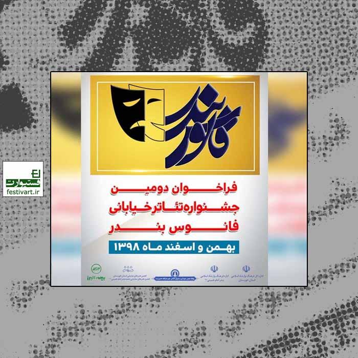 فراخوان دومین جشنواره تئاتر خیابانی «فانوس بندر»