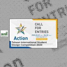 فراخوان رقابت بین المللی طراحی دانش آموزی تایوان ۲۰۲۰