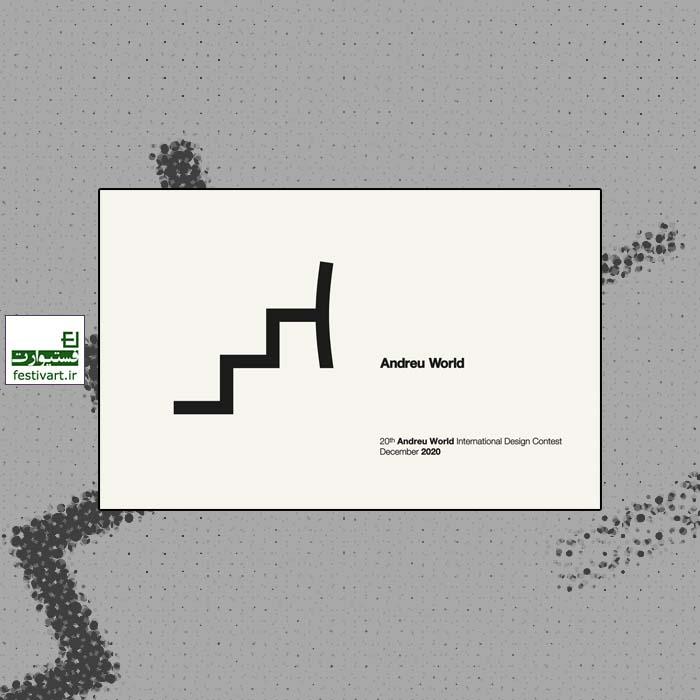 فراخوان رقابت بین المللی طراحی محصول Andreu World ۲۰۲۰
