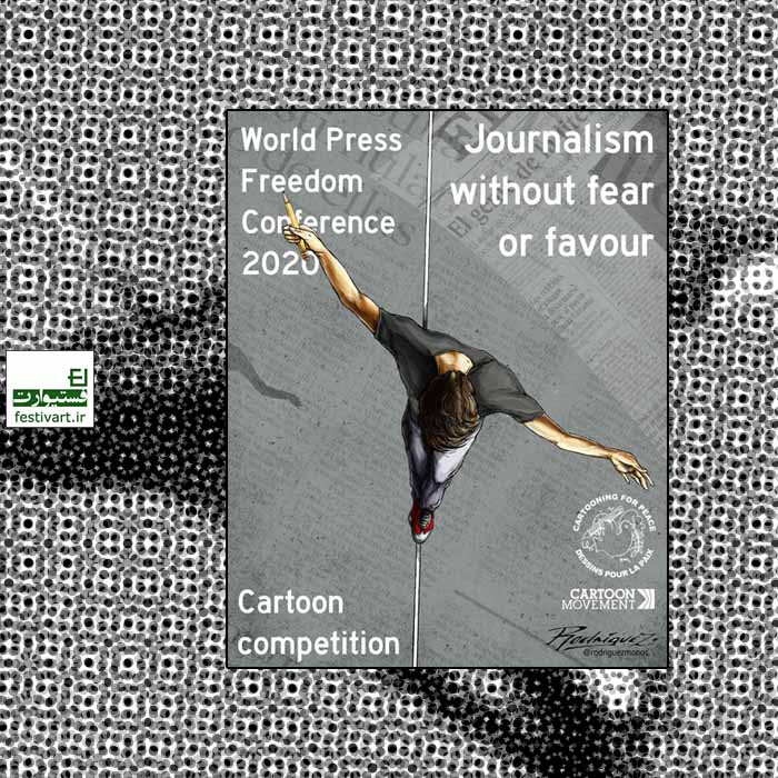 فراخوان رقابت بین المللی کارتون روزنامه نگاری بدون ترس ۲۰۲۰