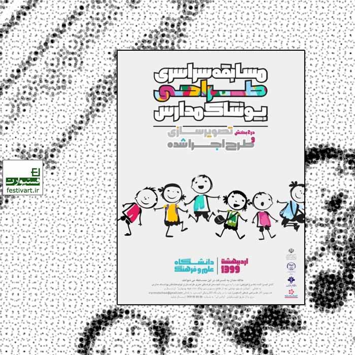 فراخوان مسابقه سراسری طراحی پوشاک مدارس