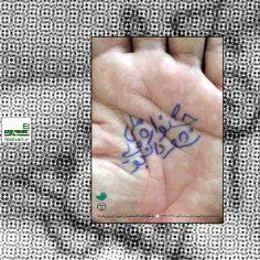 فراخوان نخستین جشنواره ملی شعر دانشجویی