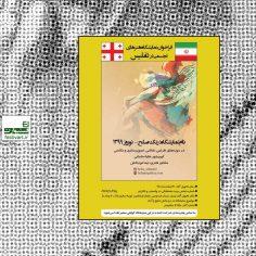 فراخوان نمایشگاه هنرهای تجسمی در تفلیس