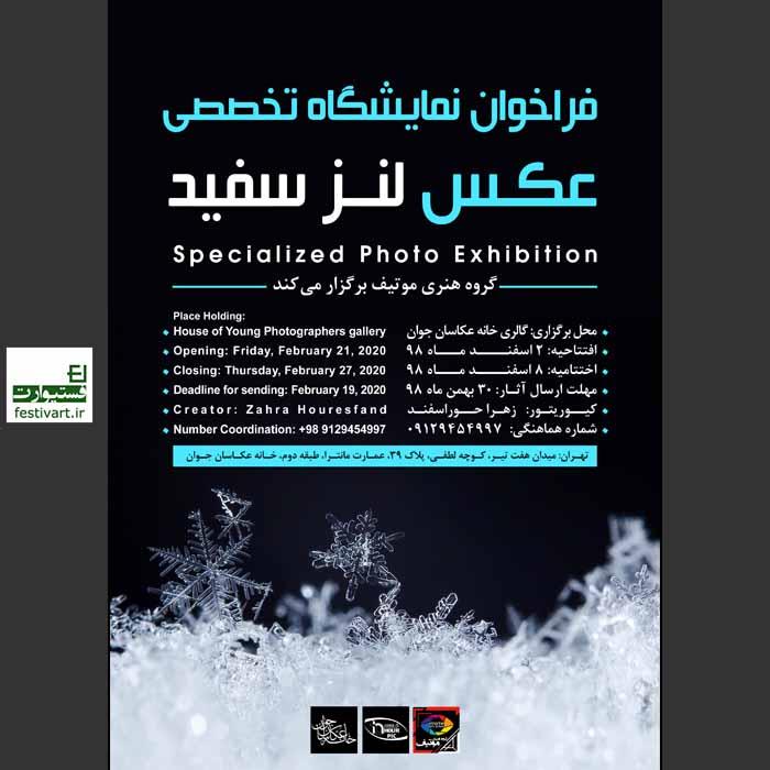 فراخوان نمایشگاه تخصصی عکس «لنز سفید»