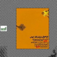 فراخوان نمایشگاه هنرهای تجسمی در گالری لونا سانات ترکیه