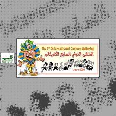 فراخوان هفتمین جشنواره بین المللی کارتون و کاریکاتور GATHERING مصر ۲۰۲۰