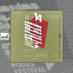 فراخوان چهاردهمین جشنواره منطقهای تئاتر دانشجویی پودس