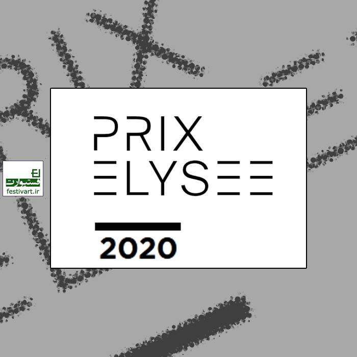 فراخوان چهارمین رقابت عکاسی Prix Elysée ۲۰۲۰