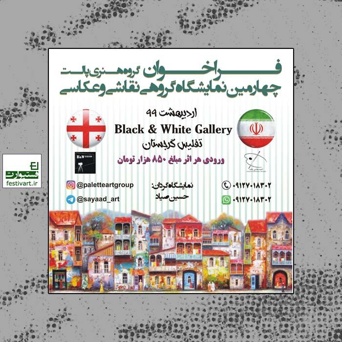 فراخوان چهارمین نمایشگاه گروهی نقاشی و عکاسی در شهر تفلیس