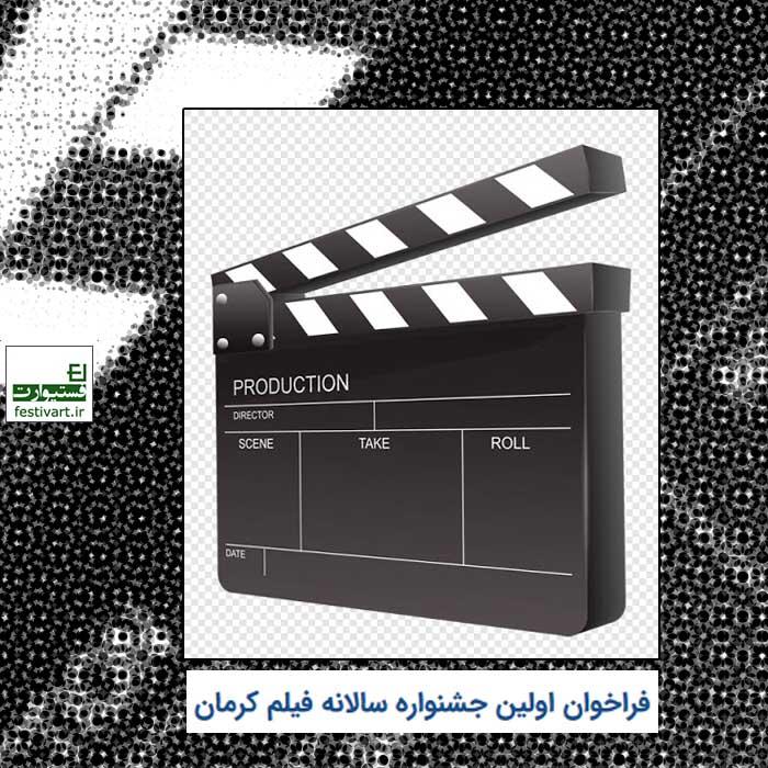 فراخوان اولین جشنواره سالانه فیلم کرمان