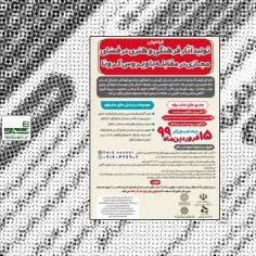 فراخوان تولیدات آثار فرهنگی و هنری در فضای مجازی در مقابله با ویروس کرونا