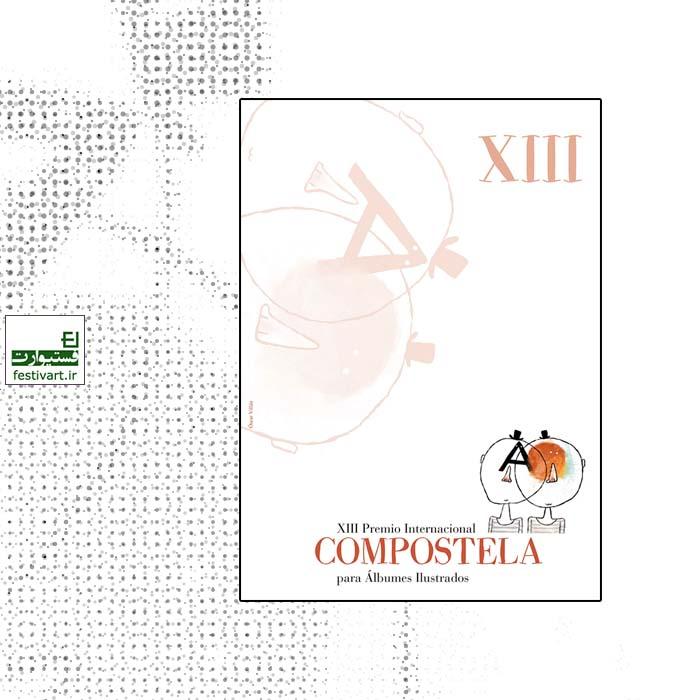 فراخوان جایزه بین المللی کتاب مصور Compostela ۲۰۲۰