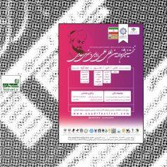 فراخوان جشنواره بین المللی ادبی و هنری سعدی