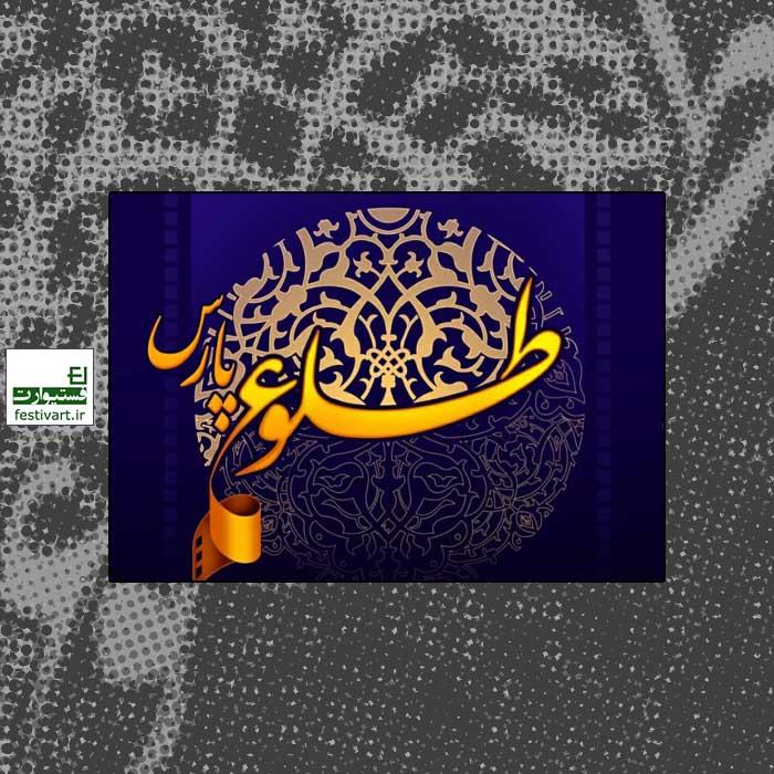 فراخوان سومین جشنواره ملی فیلم کوتاه داستانی و مستند «طلوع پارس»