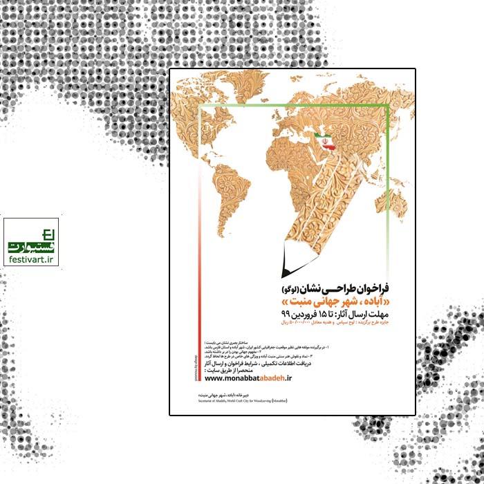 تمدید مهلت فراخوان طراحی نشان «آباده، شهر جهانی منبت»