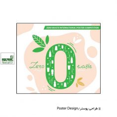 فراخوان رقابت بین المللی طراحی پوستر Zero Waste ۲۰۲۰