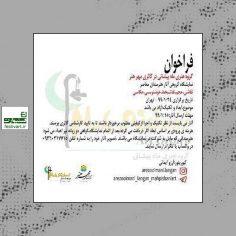 فراخوان نمایشگاه هنرهای تجسمی گروه هنری ماه پیشانی در گالری مهر هنر