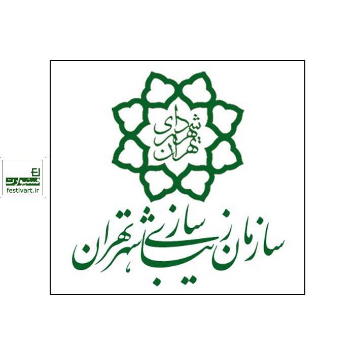 فراخوان تأمین طرح دیوارنگاری سازمان زیباسازی شهرداری تهران