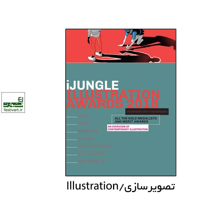 فراخوان جایزه بین المللی تصویرسازی iJungle ۲۰۲۰
