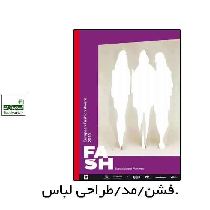فراخوان جایزه مد اروپا FASH ۲۰۲۰