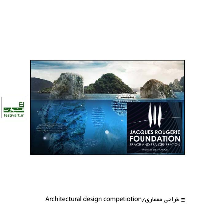 فراخوان دهمین رقابت بین المللی معماری موسسه Jacques-Rougerie ۲۰۲۰