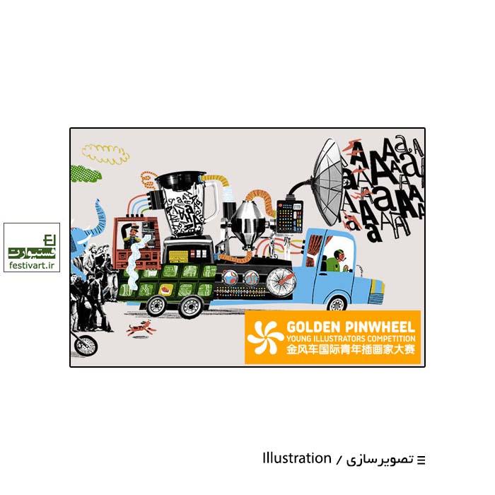 فراخوان رقابت بین المللی تصویرسازی فرفره طلایی چین ۲۰۲۰