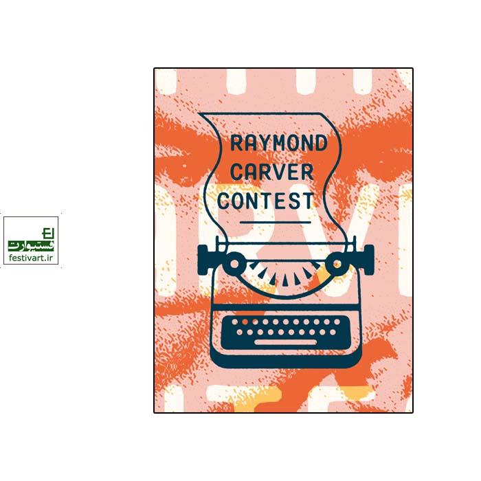 فراخوان رقابت بین المللی داستان کوتاه Raymond carver ۲۰۲۰