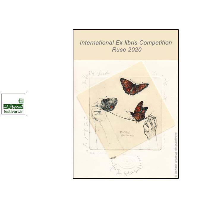 فراخوان رقابت بین المللی طراحی نشان کتاب هنر معاصر exlibris.ruse ۲۰۲۰