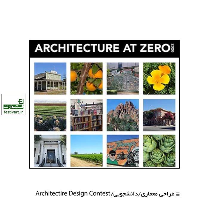 فراخوان رقابت بین المللی معماری ZERO ۲۰۲۰