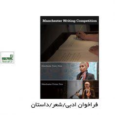 فراخوان رقابت بین المللی نویسندگی منچستر ۲۰۲۰