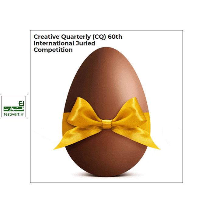 فراخوان شصتمین رقابت بین المللی مجله خلاقیت CQ ۲۰۲۰