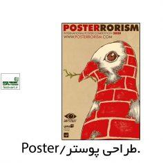 فراخوان مسابقه بینالمللی POSTERRORISM 2020 پوستر علیه تروریسم