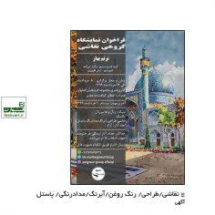 فراخوان نمایشگاه گروهی نقاشی با عنوان ترنم بهار
