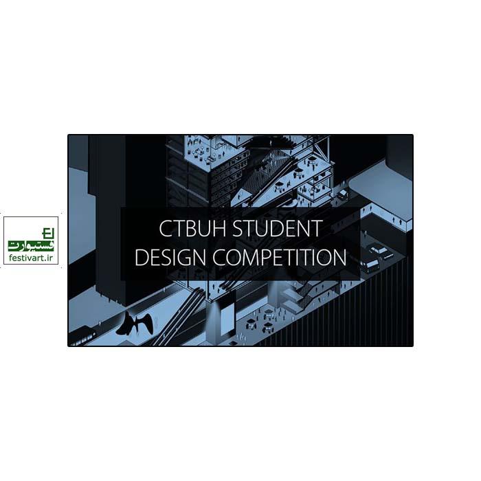 فراخوان نهمین جایزه دانشجویی طراحی معماری CTBUH ۲۰۲۰