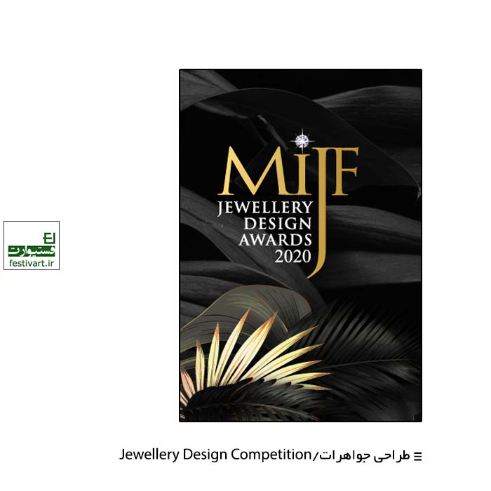 فراخوان نهمین جایزه طراحی جواهرات MIJF ۲۰۲۰