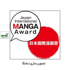فراخوان چهاردهمین رقابت بین المللی مانگا ژاپن ۲۰۲۰