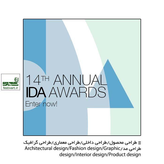 فراخوان چهاردهمین رقابت IDA ۲۰۲۰