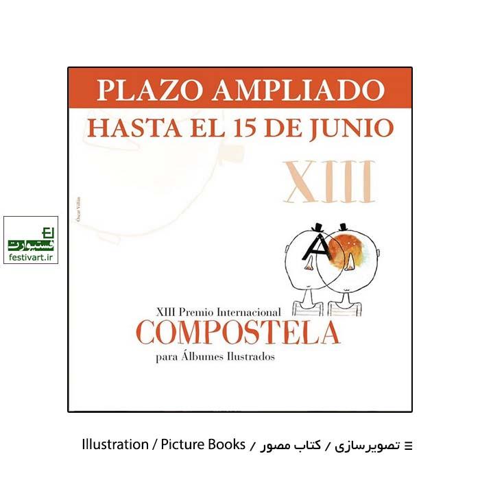 تمدید مهلت شرکت در فراخوان جایزه بین المللی کتاب مصور Compostela ۲۰۲۰