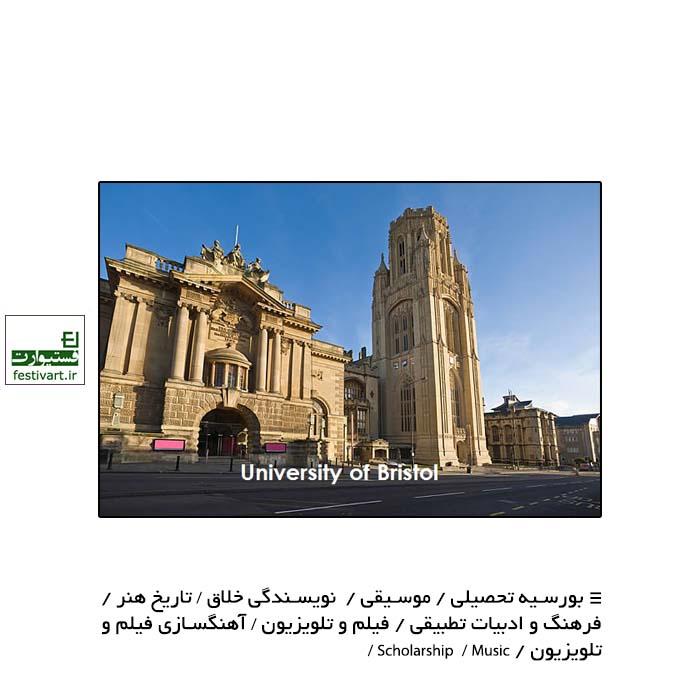 فراخوان بورسیه ارشد رشته های هنر در دانشگاه بریستول انگلستان ۲۰۲۰
