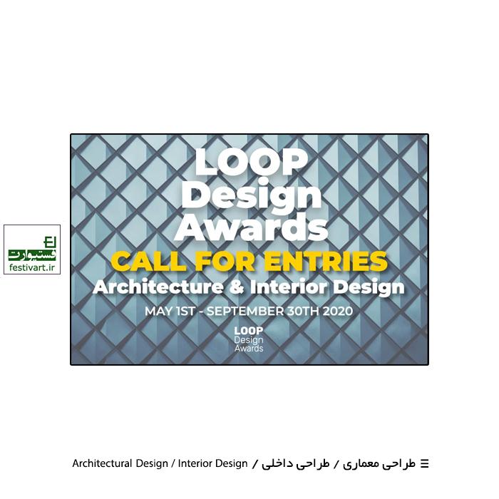 فراخوان بین المللی جایزه طراحی LOOP Design ۲۰۲۰