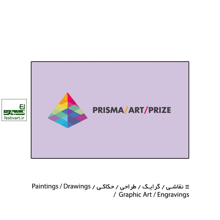 فراخوان بین المللی جایزه هنری Prisma ۲۰۲۰