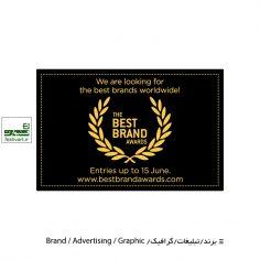 فراخوان بین المللی جوایز بهترین برند Best Brand ۲۰۲۰