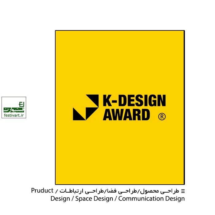 فراخوان جایزه بین المللی معماری K-Design ۲۰۲۰